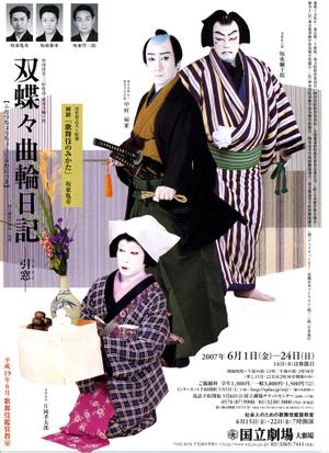 Futatsu_chouchou_kuruwa_nikki_hikimado