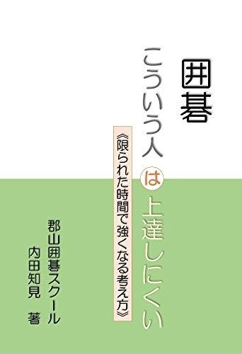 Go-tsuyoi