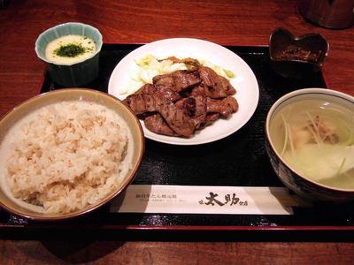 gyutan_aji_tasuke