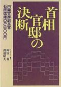Ishihara_kanbo_fuku_chokan