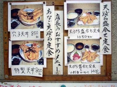Izuya_menu