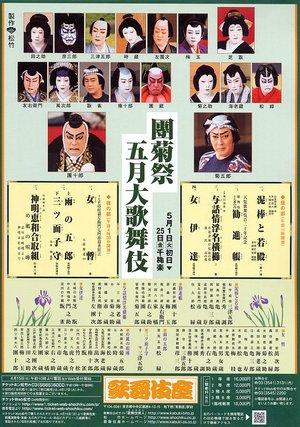 Kabukiza0705_1
