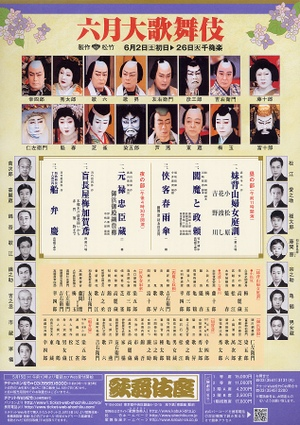Kabukiza200706