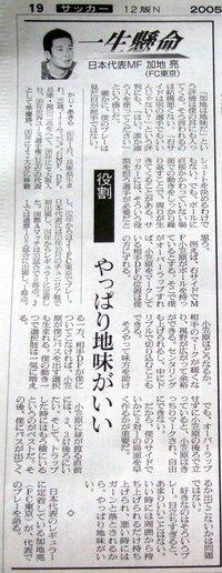 kaji_asahi_0508