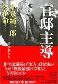 kantei_shudo