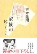 kazoku_no_yukue