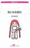 Kininaru_bubun