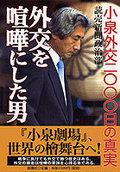 koizumi_diplomacy