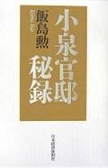Koizumi_kantei_hiroku