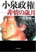 Koizumi_seken