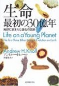 Life_on_a_young_planet