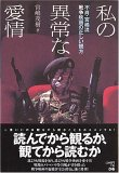miyajima_war_movies