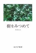 Nakai_kiwomitsumete