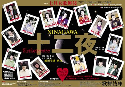 Ninagawa_12_night