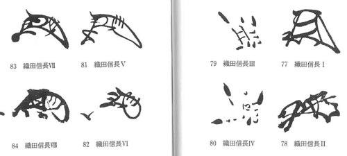 nobunaga_kaou