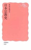 Nohon_shukyoshi