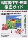 oold_peoples__home_guide