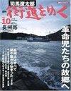 shiba_road_10