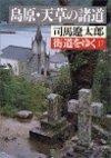 shibaryo_road_shimabara_amakusa