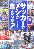 soccer_meshi1