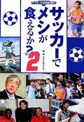 soccer_meshi