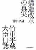 Takenaka_heizo_nishi