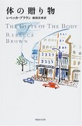 the_gifts_of_the_body