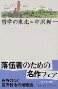 touhoku_no_tetsugaku