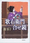 Utaemon_awasekagami