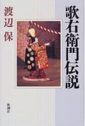 Utaemon_densetsu