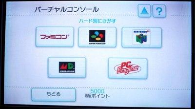 Wii_vertial