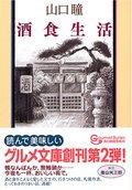 yamaguchi_chudhoku_sseikatsu