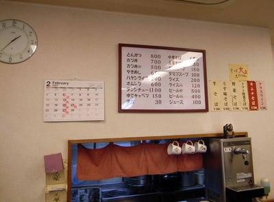 Yamato_menu
