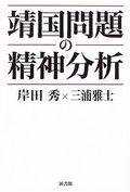 yasukuni_mondai_kishida