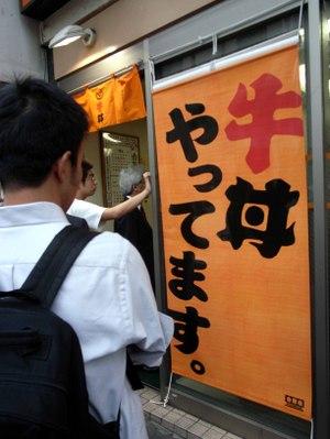 Yoshinoya_shinjuku_manamiguchi