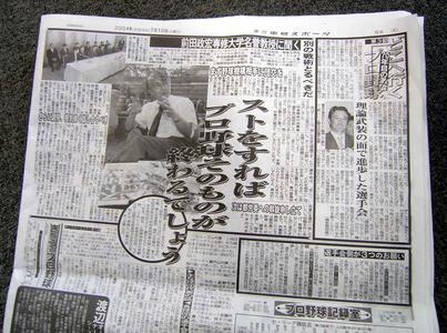 maeda_strike.JPG