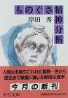 monogusa_seshin_bubseki.jpg