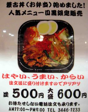 mouko_don_bento.jpg