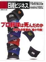 nb_baseball.jpg