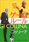 role_of_game_collina.jpg