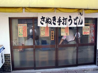 sanuki_no_udonya2.jpg