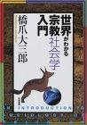 sekai_ga_wakaru_shukyo.jpg