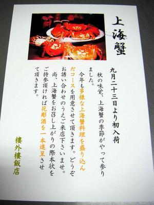 shanghai_kani.JPG