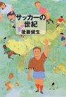soccer_no_seiki.jpg