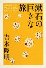 souseki_no_ookina_tabi.jpg