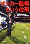 yuasa_kenji_soccer_sigoto.jpg