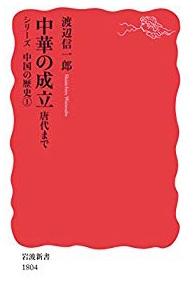 China-history-iwanami-book