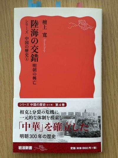 Min-china-history4
