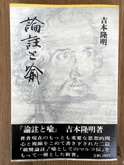 Ronchu-yu