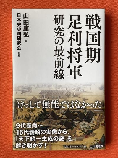 Sengoku-asikaga